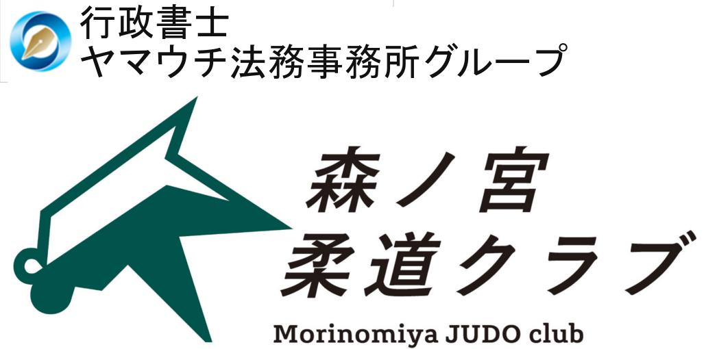 森ノ宮柔道クラブ